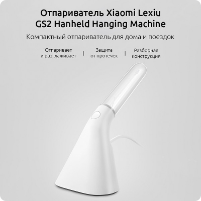 Отпариватель Xiaomi Lexiu Hanheld Hanging Machine GS2 (White)